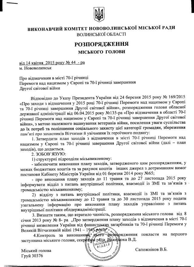 Нововолинська-травень-2