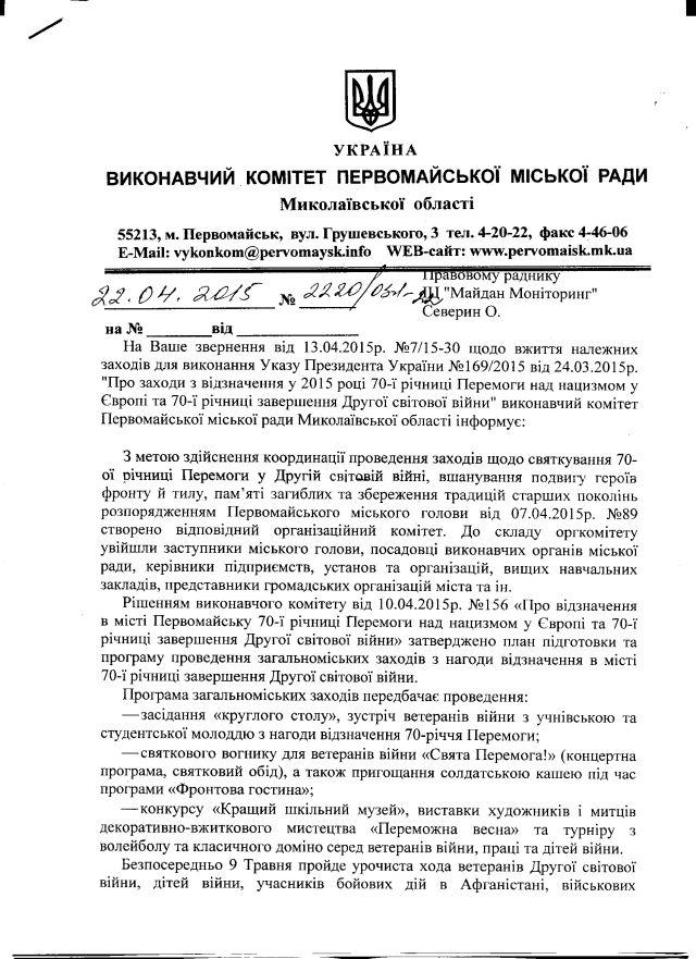 Первомайськ-травень-1