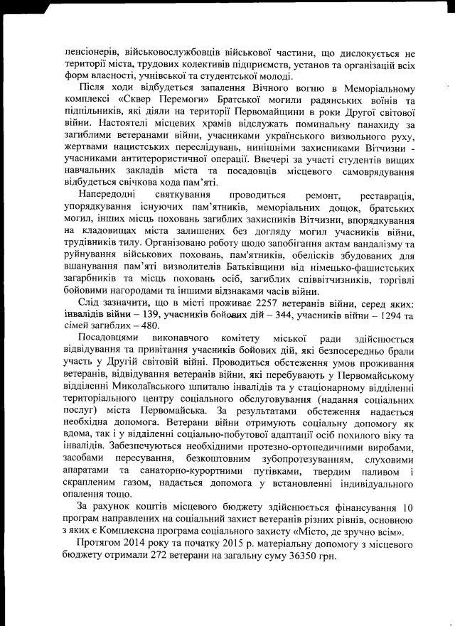 Первомайськ-травень-2