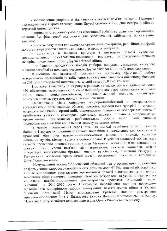 Рівненська ОДА-травень-2