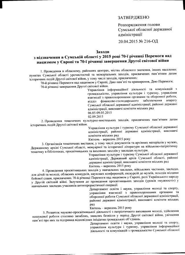 Сумська ОДА-травень-1
