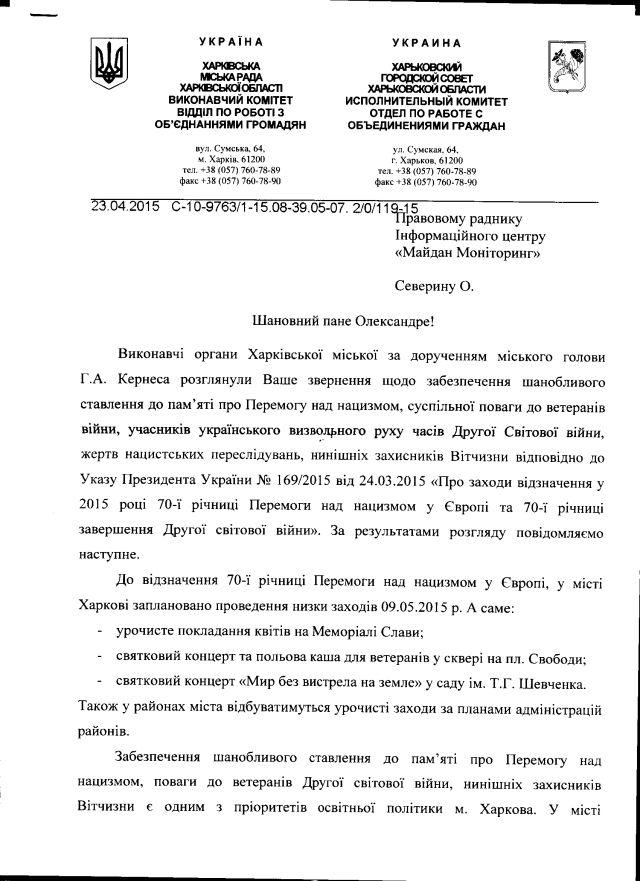 Харків-травень-1