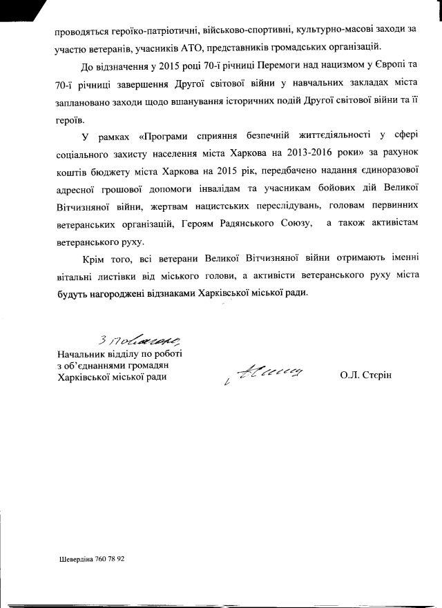 Харків-травень-2