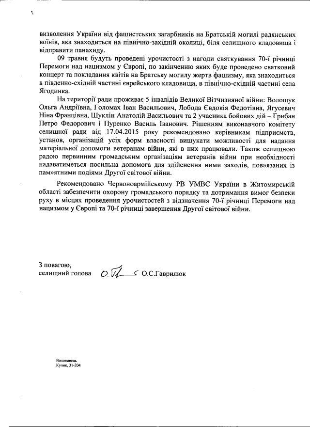 Червоноармійськ-травень-2