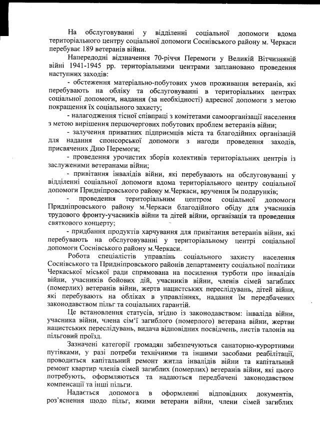 Черкаси-травень-2