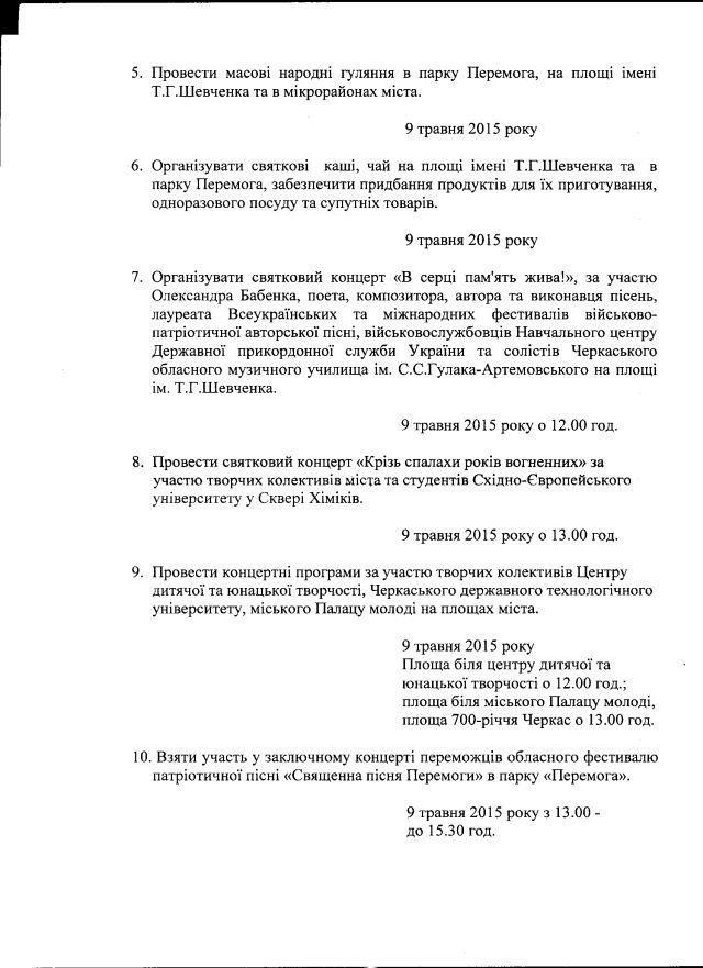 Черкаси-травень-5