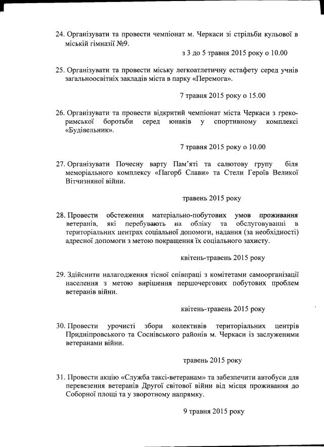 Черкаси-травень-8