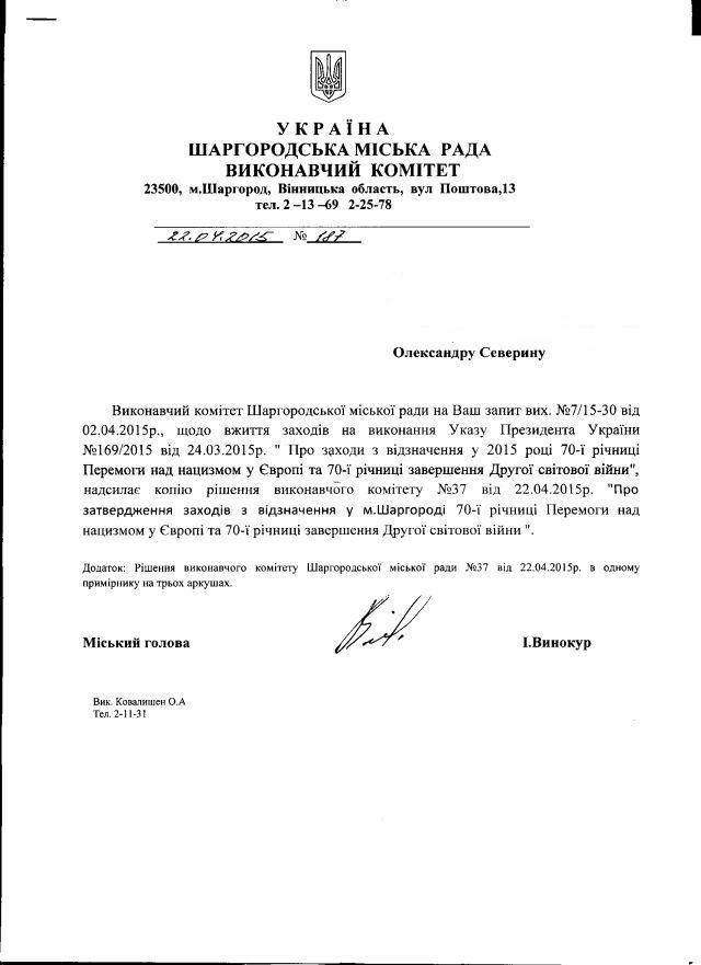 Шаргород-травень-1