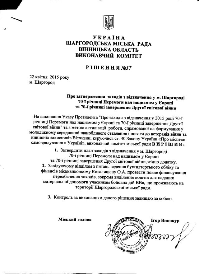 Шаргород-травень-2