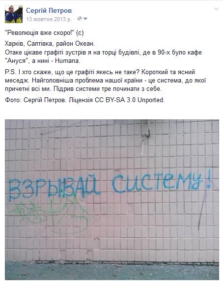 Пост Сергія Петрова у Facebook 13 жовтня 2013 року