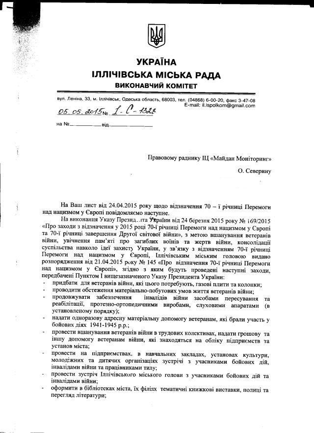 Іллічівськ-травень-1