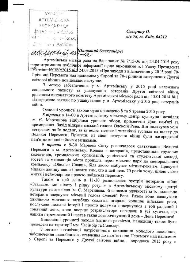 Артемівськ-травень-1