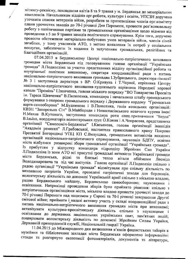 Бердянськ-травень-2