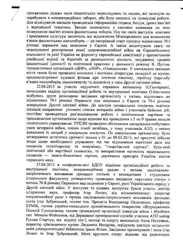 Бердянськ-травень-3