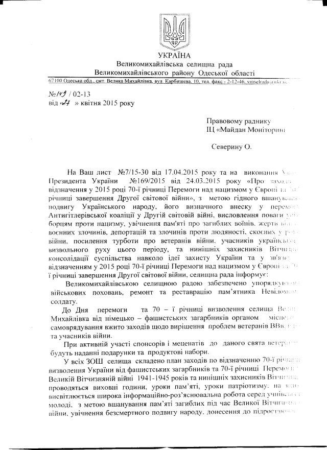 Велика Михайлівка-травень-1