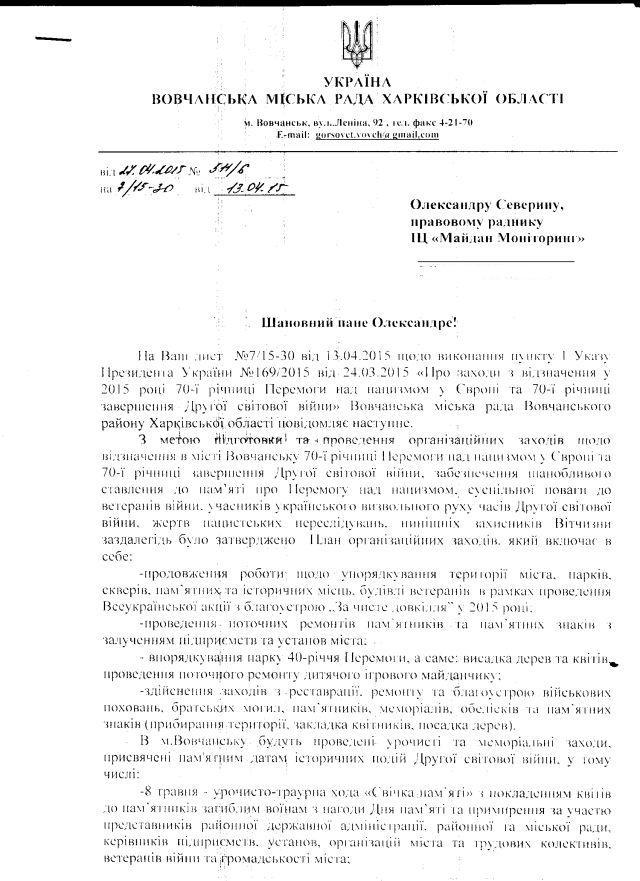Вовчанськ-травень-1