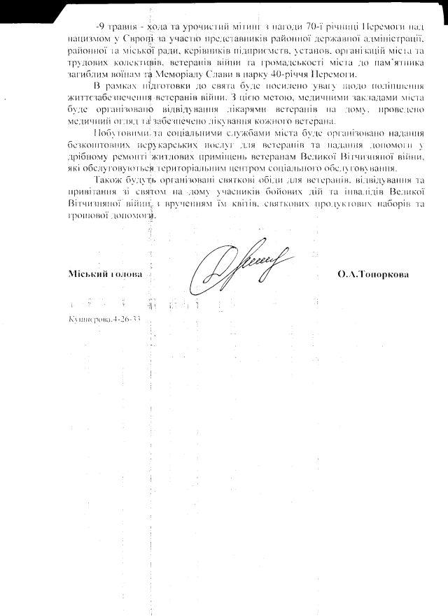 Вовчанськ-травень-2