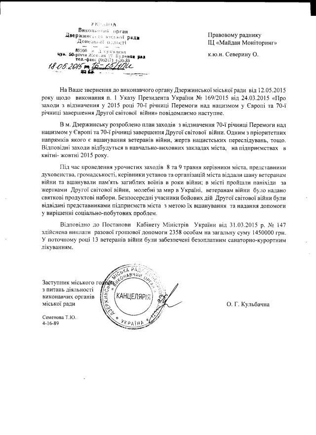 Дзержинськ-травень