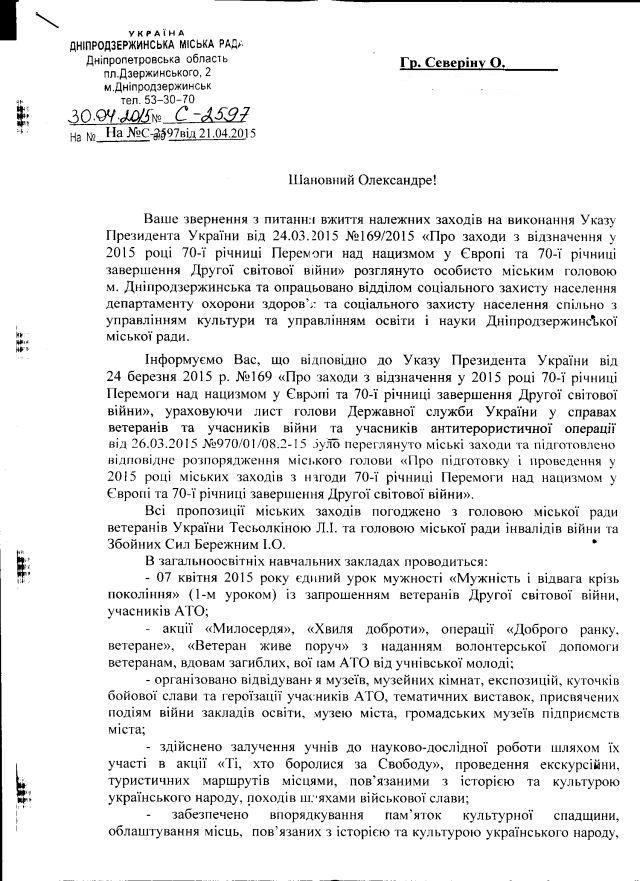 Дніпродзержинськ-травень-1