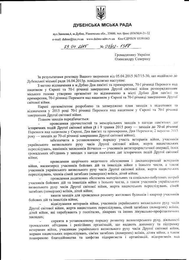 Дубно-травень-1