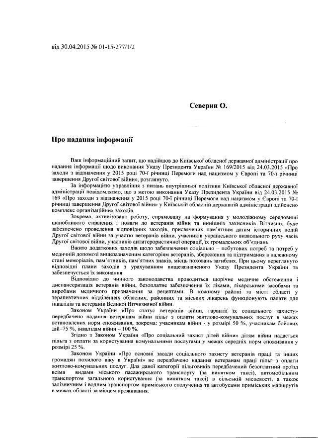 Київська ОДА-травень-1