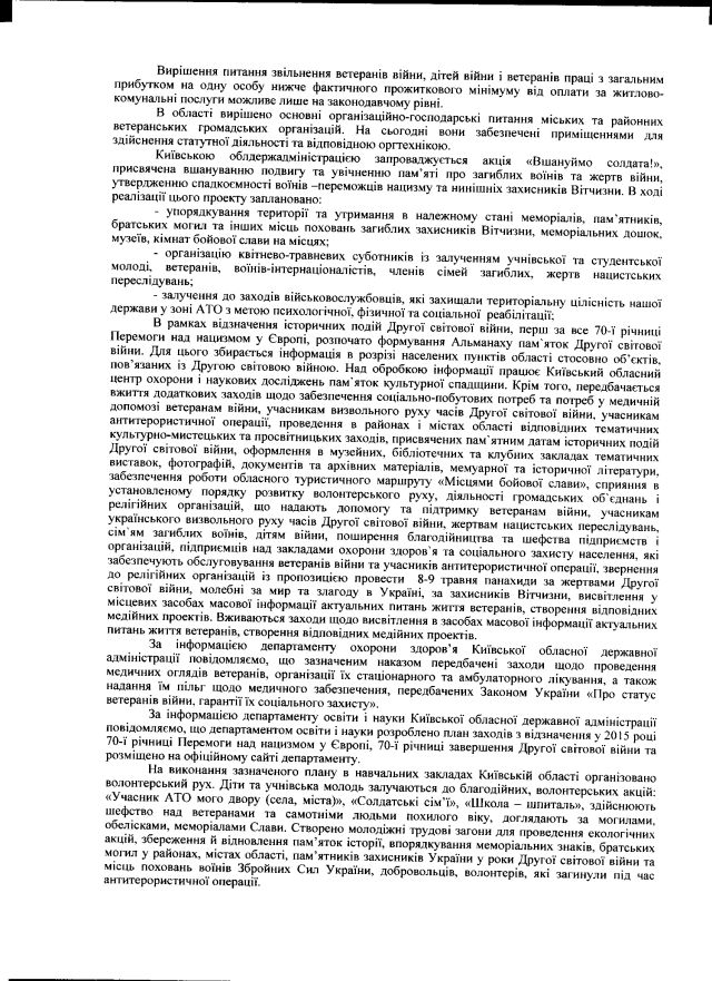 Київська ОДА-травень-2