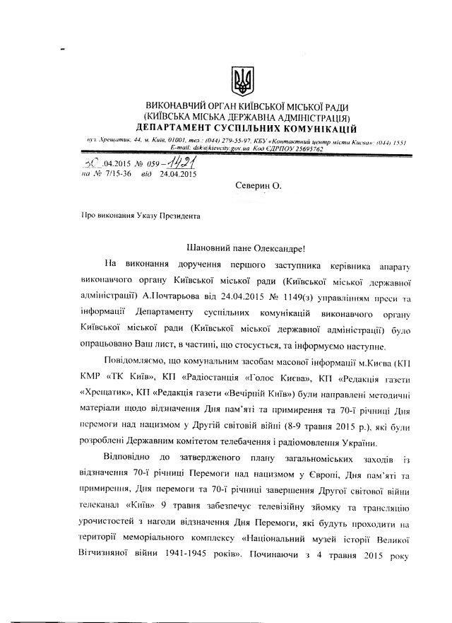 Київ-травень-1