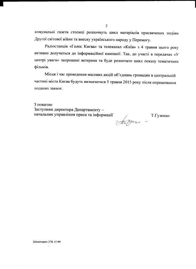 Київ-травень-2
