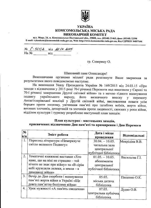 Комсомольськ-травень-1