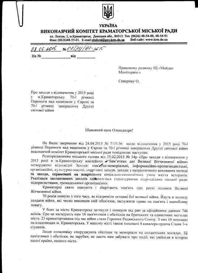 Краматорськ-травень-1