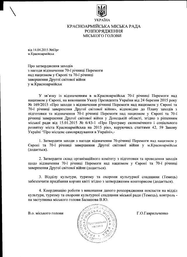 Красноармійськ-травень-2