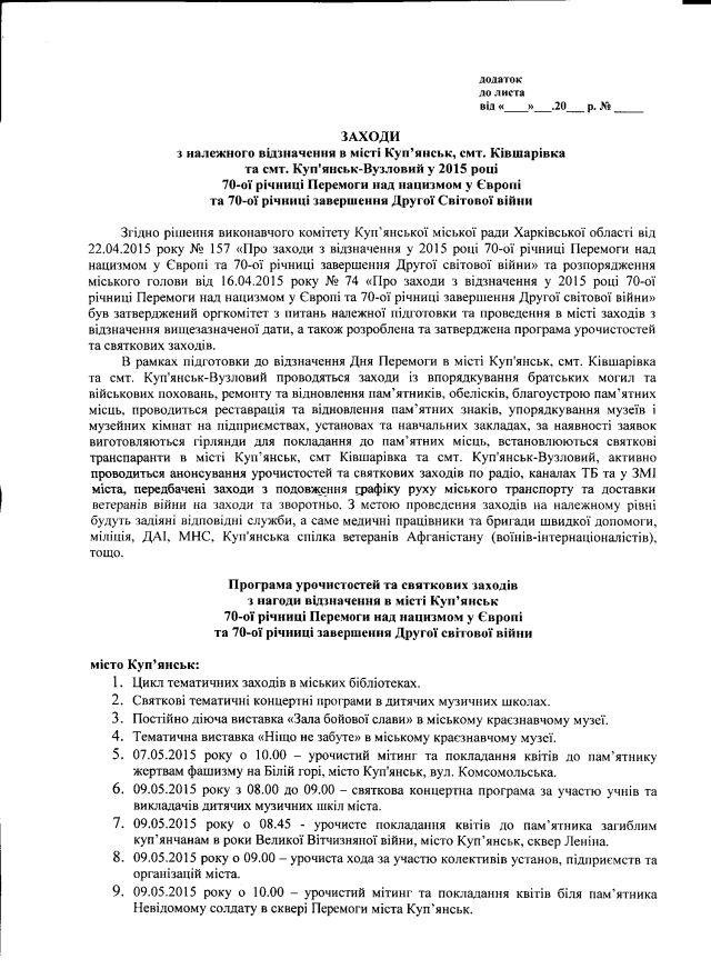 Куп'янськ-травень-2