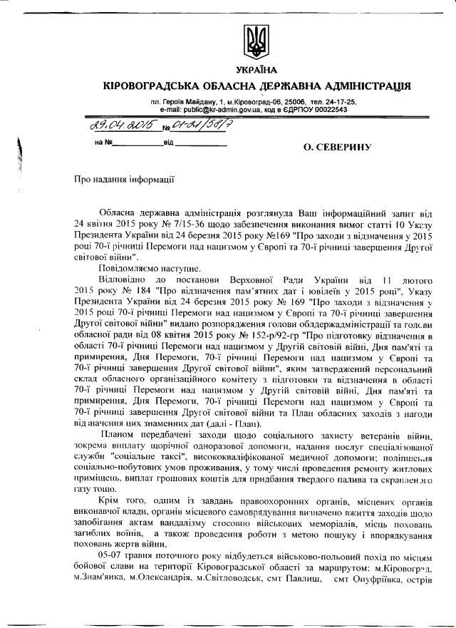 Кіровоградська ОДА-травень-1