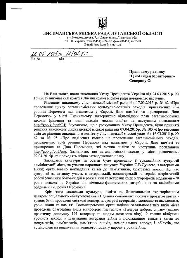 Лисичанськ-травень-1