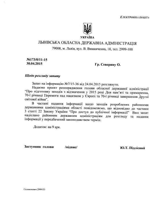 Львівська ОДА-травень-1