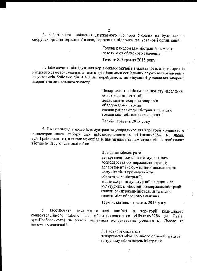 Львівська ОДА-травень-3