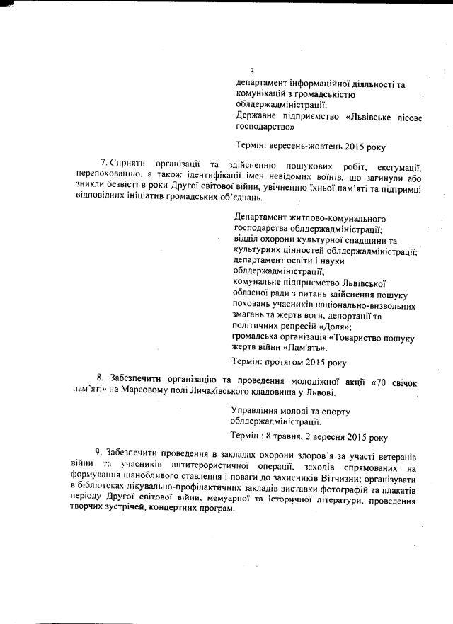 Львівська ОДА-травень-4
