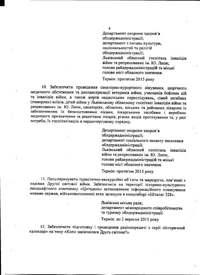 Львівська ОДА-травень-5