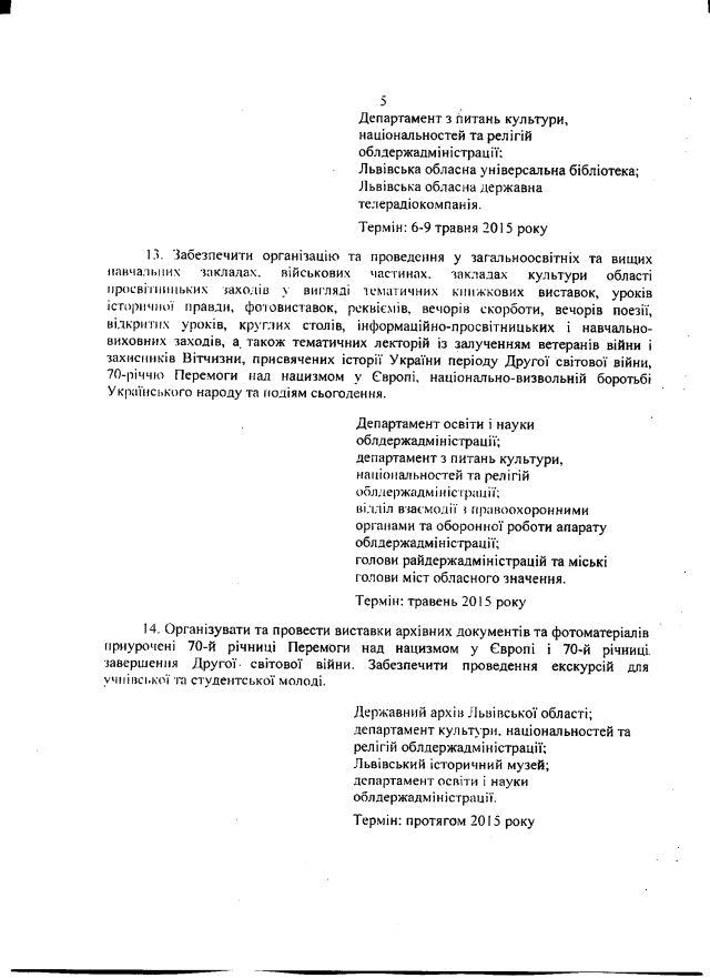 Львівська ОДА-травень-6