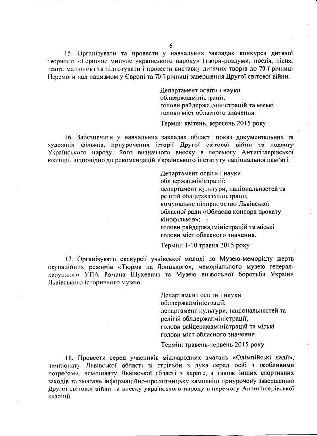 Львівська ОДА-травень-7