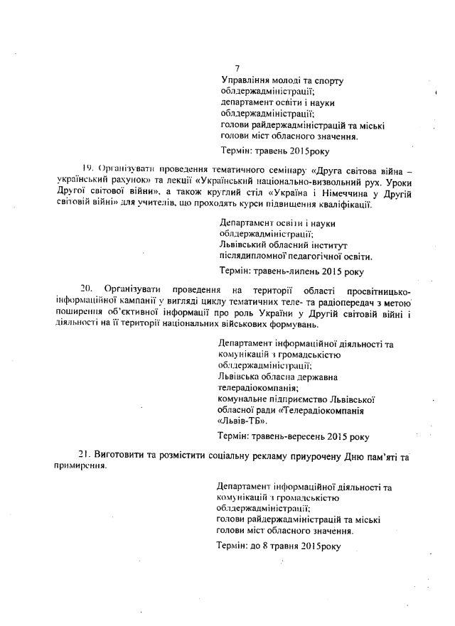 Львівська ОДА-травень-8