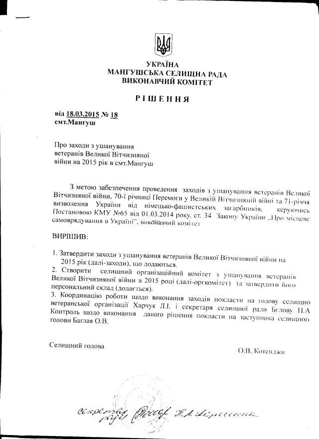 Мангуш-травень-1