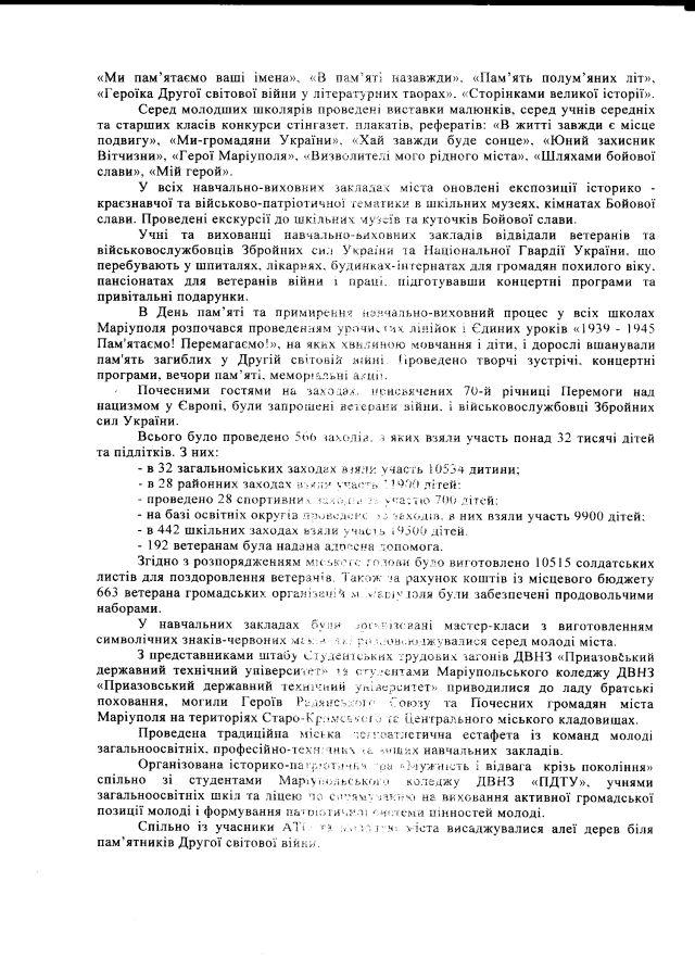Маріуполь-травень-2