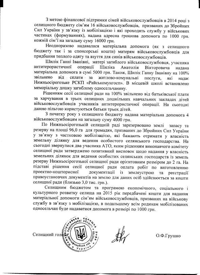 Нижні Сірогози-травень-2