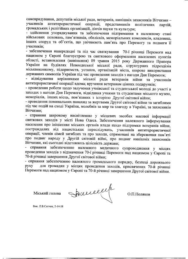 Нова Одеса-травень-2