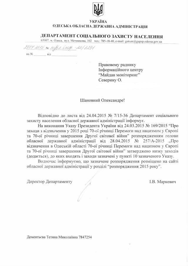 Одеська ОДА-травень