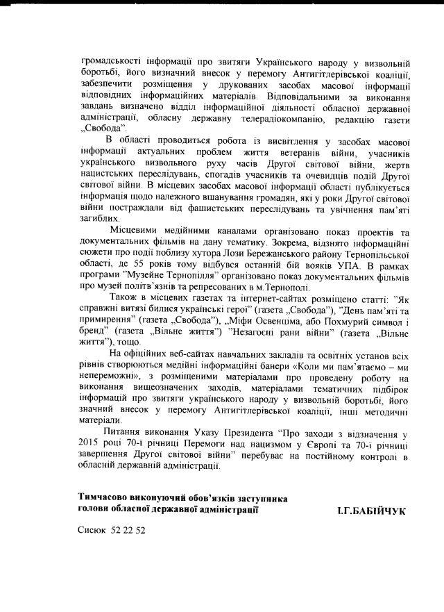 Тернопільська ОДА-травень-4