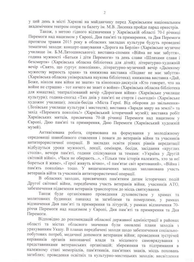 ХОДА-травень-2