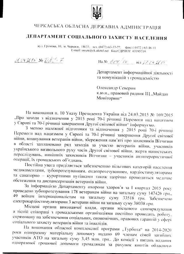 Черкаська ОДА-травень-1