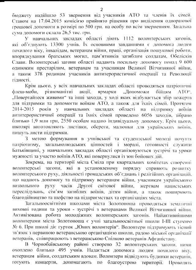 Черкаська ОДА-травень-2